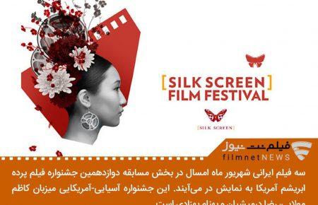 کوپال در «دوازدهمین جشنواره آسیایی آمریکایی پردهی ابریشم»