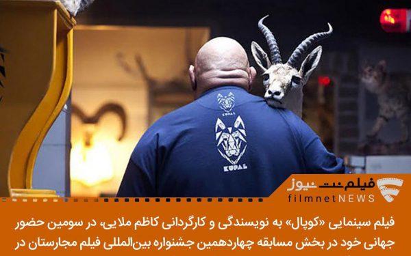 کوپال به بخش اصلی «جشنواره بینالمللی فیلم مجارستان» راه یافت