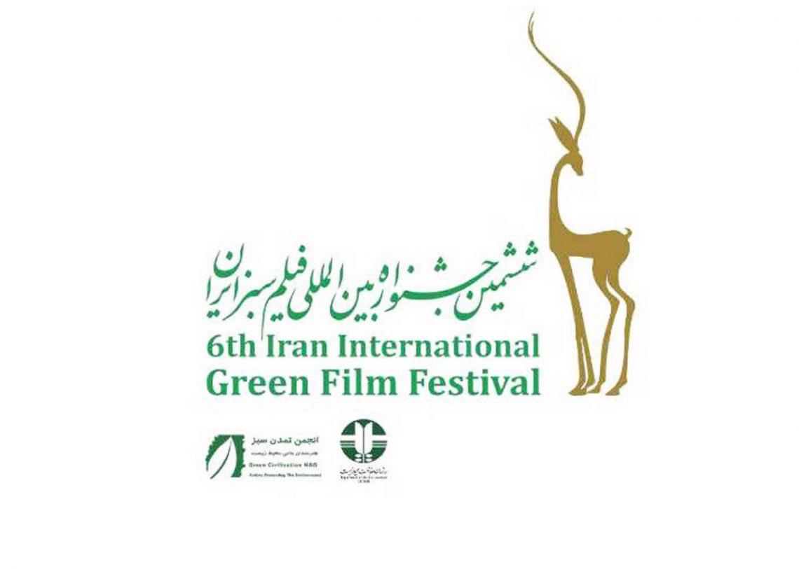 کوپال در بخش مسابقهی آثار سینمایی «ششمین جشنواره بین المللی فیلم سبز»