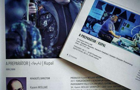 """آنونس """"فیلم سینمایی کوپال"""" در سینماهای چهاردهمین جشنواره فیلم مجارستان"""