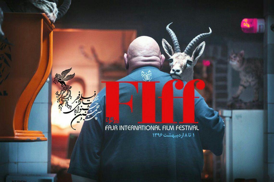 تبریک جشنواره جهانی فیلم فجر به مناسبت موفقیت اخیر فیلم سینمایی کوپال