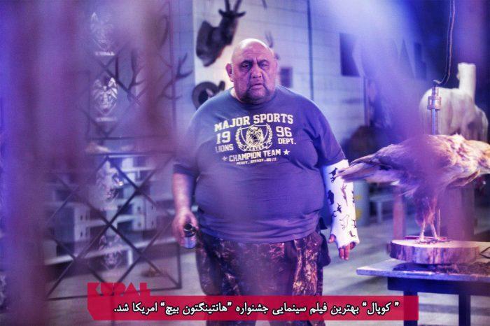 """""""کوپال"""" بهترین فیلم سینمایی جشنواره بینالمللی """"هانتینگتون بیچ"""" آمریکا شد"""