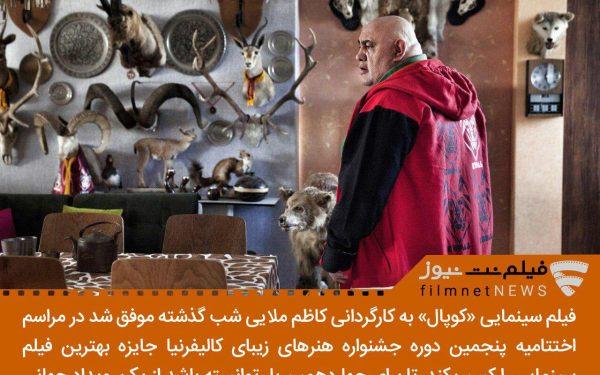 کوپال بهترین فیلم جشنواره هنرهای زیبای آمریکا شد
