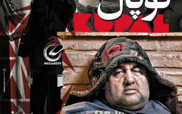 دانلود فیلم سینمایی کوپال