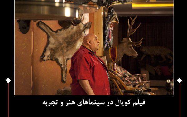 متفاوت در سینمای ایران